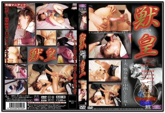 GloryQuest - The Beast Fuck 01 (MAD 3) Miyu Okuda