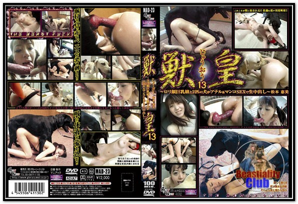 GloryQuest - The Beast Fuck 13 (MAD 23) Megumi Matsumoto