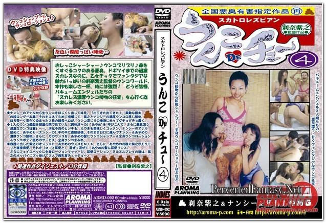 Aroma - ARMD-092 - Japanese Scat Movies
