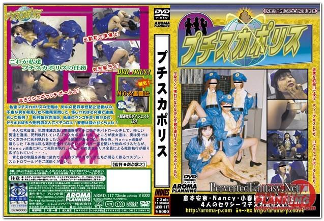 Aroma - ARMD-117 - Japanese Scat Movies