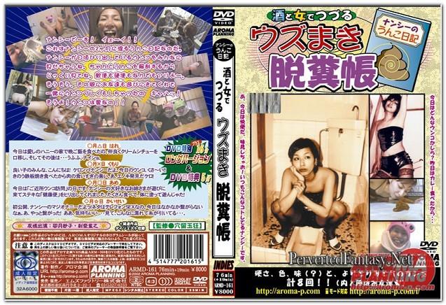 Aroma - ARMD-161 - Japanese Scat Movies