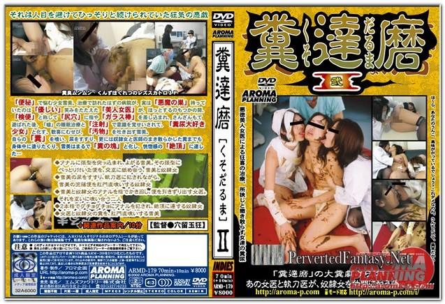Aroma - ARMD-179 - Japanese Scat Movies