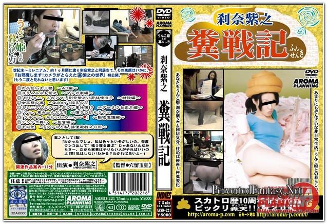 Aroma - ARMD-221 - Japanese Scat Movies