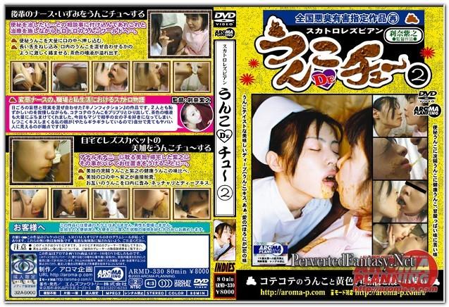 Aroma - ARMD-330 - Japanese Scat Movies