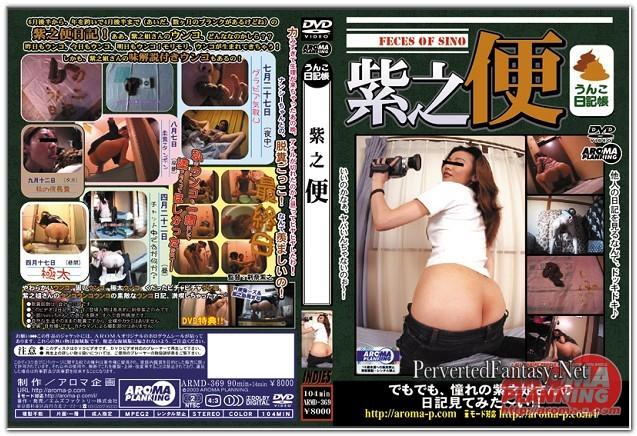 Aroma - ARMD-369 - Japanese Scat Movies