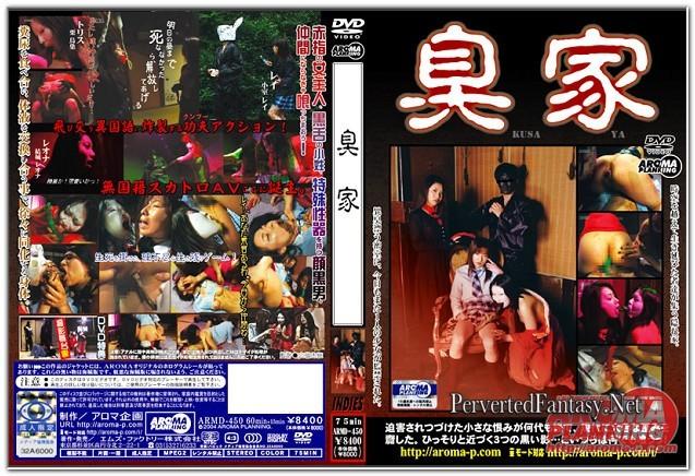 Aroma - ARMD-450 - Japanese Scat Movies