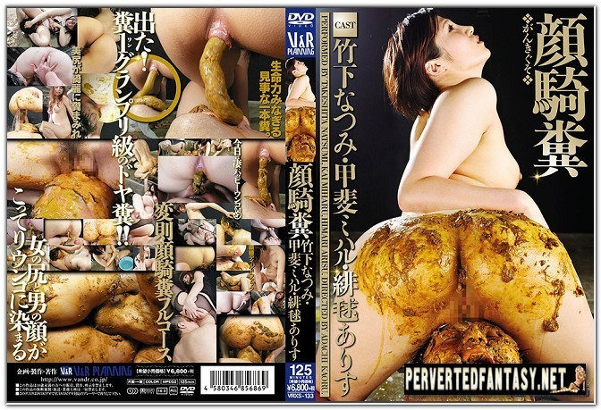 VRXS-133 - Face sitting feces - V&R Planning