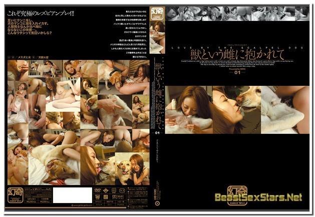 [DGEN001] メス犬による愛