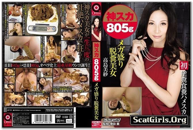 OPUD-156 God ska 805g Mega prime Defecation beauty First coat dung Eating dung Hamesuka madness